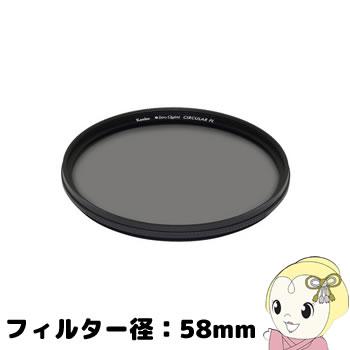 ケンコー レンズフィルター  ゼータ クイント C-PL 58mm【smtb-k】【ky】【KK9N0D18P】