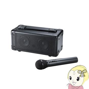 【キャッシュレス5%還元店】MM-SPAMP4 サンワサプライ ワイヤレスマイク付き拡声器スピーカー【smtb-k】【ky】【KK9N0D18P】