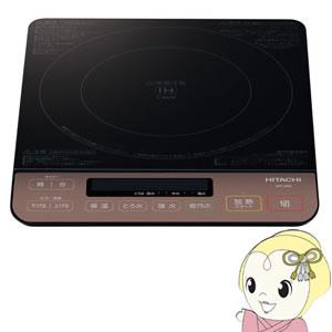 HIT-S55-B 日立 卓上型 IH調理器 IHクッキングヒーター【KK9N0D18P】
