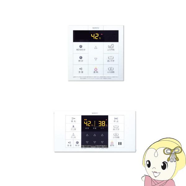 RC-B001 ノーリツ マルチリモコン マルチセット【smtb-k】【ky】【KK9N0D18P】