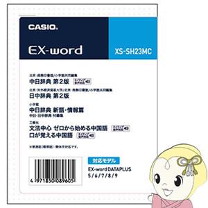 XS-SH23MC カシオ 電子辞書 EX-word用 追加コンテンツ 中日辞典 日中辞典【smtb-k】【ky】【KK9N0D18P】