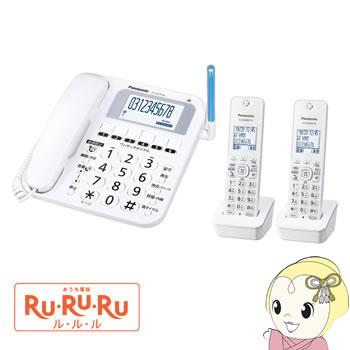 VE-GE10DW-W パナソニック デジタルコードレス電話機 (子機2台) ホワイト【KK9N0D18P】
