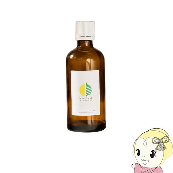 【キャッシュレス5%還元店】MoonLeaf 00367 レモンユーカリ 100ml【KK9N0D18P】