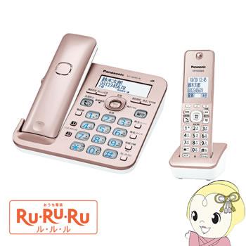 VE-GD55DL-N パナソニック コードレス電話機 RU・RU・RU 子機1台付 ピンクゴールド【smtb-k】【ky】【KK9N0D18P】