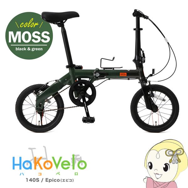 【メーカー直送】 140-S-GR ドッペルギャンガー 14インチ 折りたたみ自転車 HaKoVelo【smtb-k】【ky】【KK9N0D18P】