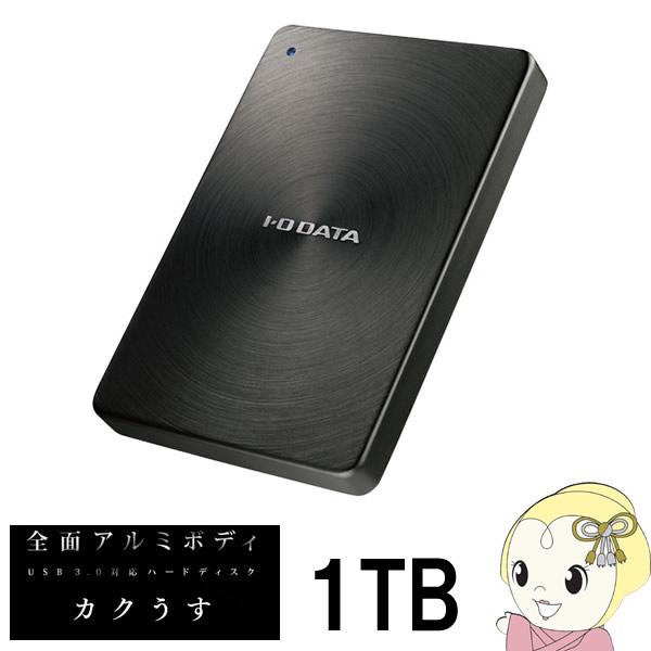 【キャッシュレス5%還元】HDPX-UTA1.0K アイ・オー・データ USB 3.0対応 ポータブルHDD カクうす 1TB【KK9N0D18P】