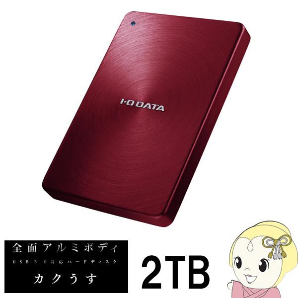HDPX-UTA2.0R アイ・オー・データ USB 3.0対応 ポータブルHDD カクうす 2TB【KK9N0D18P】