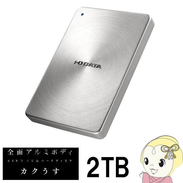 HDPX-UTA2.0S アイ・オー・データ USB 3.0対応 ポータブルHDD カクうす 2TB【KK9N0D18P】