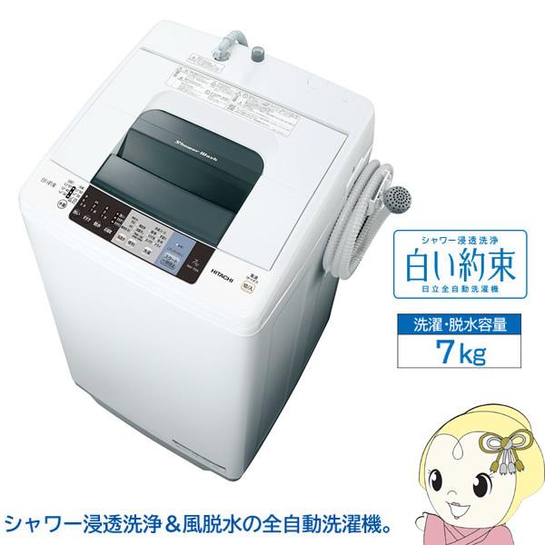 NW-70B-W 日立 全自動洗濯機 7kg シャワー浸透洗浄 白い約束 ピュアホワイト【smtb-k】【ky】【KK9N0D18P】