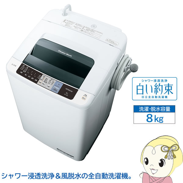 NW-80B-W 日立 全自動洗濯機 8kg シャワー浸透洗浄 白い約束 ピュアホワイト【smtb-k】【ky】【KK9N0D18P】