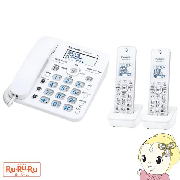 [予約]VE-GD36DW-W パナソニック コードレス電話機 (子機2台付き) RU・RU・RU【smtb-k】【ky】【KK9N0D18P】