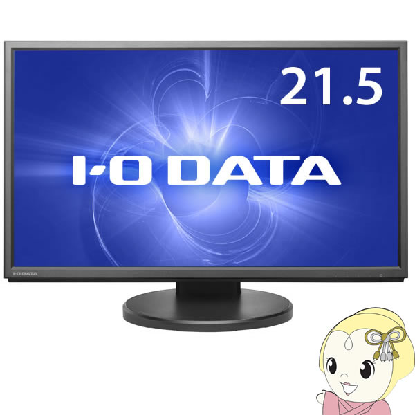 【キャッシュレス5%還元】液晶モニタ 21.5インチ ワイド アイ・オー・データ LCD-MF224EDB-F フリースタイルスタンド 広視野角パネル採用【KK9N0D18P】