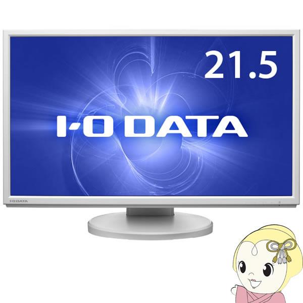 液晶モニタ 21.5インチ ワイド アイ・オー・データ LCD-MF224EDW-F フリースタイルスタンド 広視野角パネル採用【KK9N0D18P】