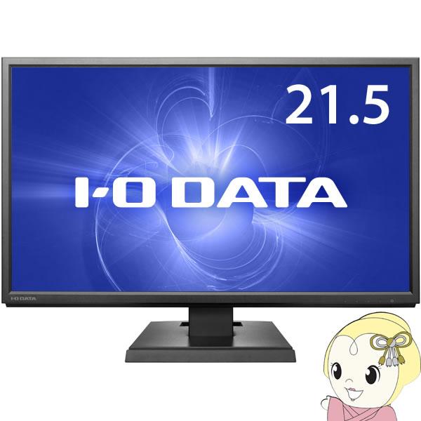 液晶モニタ 21.5インチ ワイド アイ・オー・データ LCD-MF226XDB 広視野角ADSパネル採用【smtb-k】【ky】【KK9N0D18P】