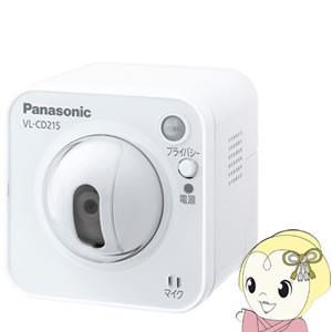 VL-CD215 パナソニック センサーカメラ 屋内タイプ【KK9N0D18P】