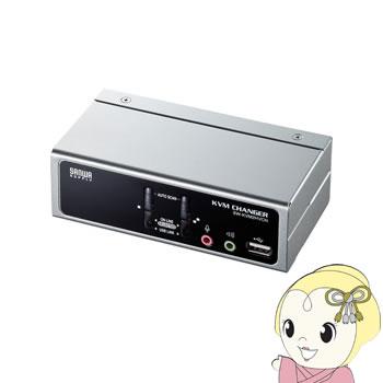 SW-KVM2HVCN サンワサプライ USB・PS/2コンソール両対応パソコン自動切替器(2:1)【KK9N0D18P】