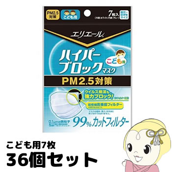 大王製紙 ハイパーブロックマスク PM2.5対策こども用7枚*36個セット【smtb-k】【ky】【KK9N0D18P】