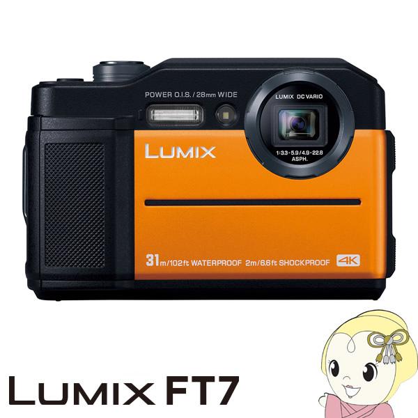 パナソニック コンパクトデジタルカメラ LUMIX DC-FT7-D [オレンジ]【KK9N0D18P】