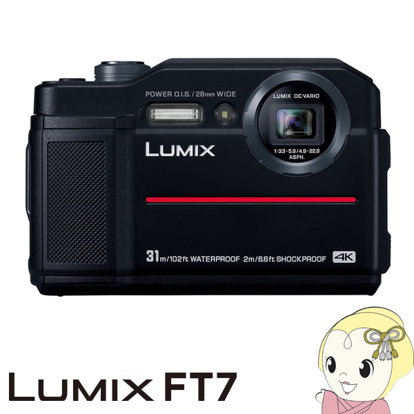 パナソニック コンパクトデジタルカメラ LUMIX DC-FT7-K [ブラック]【KK9N0D18P】