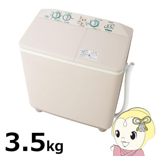 AQW-N351-HS アクア 二槽式洗濯機 3.5kg ソフトグレー【smtb-k】【ky】【KK9N0D18P】