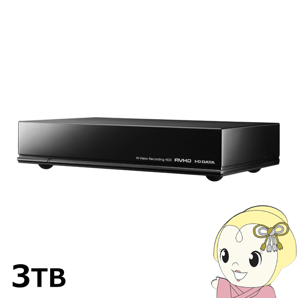 AVHD-UTB3 アイ・オー・データ USB 3.0対応 録画用ハードディスク 3TB【KK9N0D18P】
