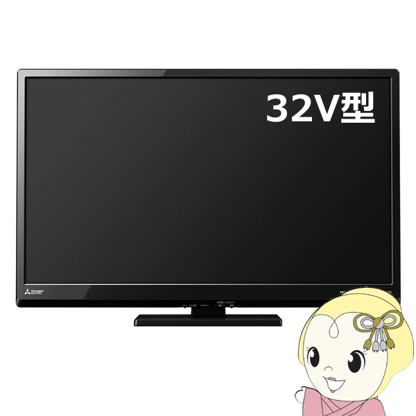 【あす楽】【在庫僅少】LCD-32LB8 三菱電機 32V型 液晶テレビ REAL (地デジ・BS・110度CSデジタルチューナー内蔵)【KK9N0D18P】