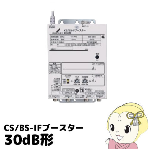 DXアンテナ CS/BS-IFブースター[30dB形] C30M【smtb-k】【ky】【KK9N0D18P】