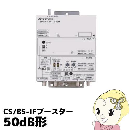 DXアンテナ CS/BS-IFブースター[50dB形] C50M【smtb-k】【ky】【KK9N0D18P】