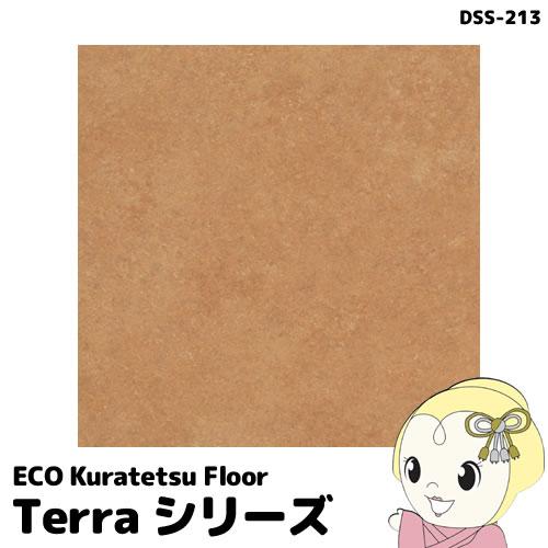 【メーカー直送】NAGATA[ECO Kuratetsu Floor]塩ビタイルカーペット12枚入(500×500×4.5mm)Terra DSS-213【smtb-k】【ky】【KK9N0D18P】
