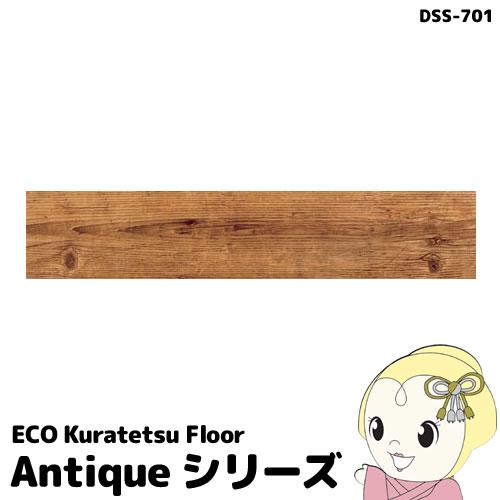 【メーカー直送】NAGATA[ECO Kuratetsu Floor]塩ビタイルカーペット12枚入(250×1050×4.5mm)Antique DSS-701【smtb-k】【ky】【KK9N0D18P】
