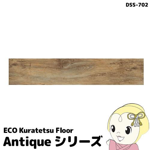 【メーカー直送】NAGATA[ECO Kuratetsu Floor]塩ビタイルカーペット12枚入(250×1050×4.5mm)Antique DSS-702【smtb-k】【ky】【KK9N0D18P】