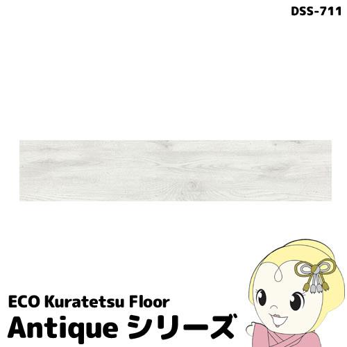 【メーカー直送】NAGATA[ECO Kuratetsu Floor]塩ビタイルカーペット12枚入(250×1050×4.5mm)Antique DSS-711【smtb-k】【ky】【KK9N0D18P】