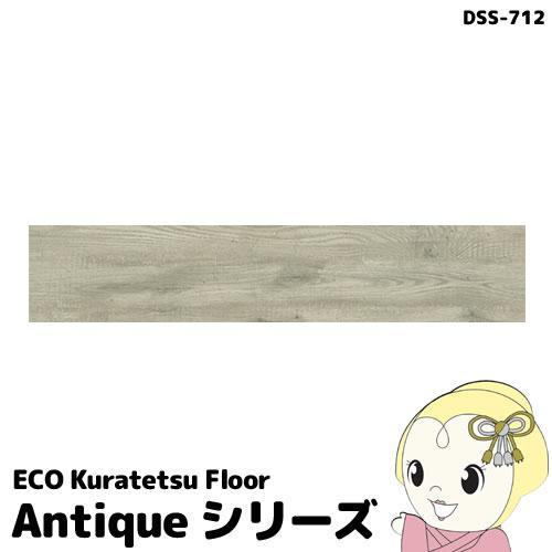 【メーカー直送】NAGATA[ECO Kuratetsu Floor]塩ビタイルカーペット12枚入(250×1050×4.5mm)Antique DSS-712【smtb-k】【ky】【KK9N0D18P】