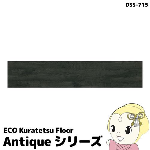 【メーカー直送】NAGATA[ECO Kuratetsu Floor]塩ビタイルカーペット12枚入(250×1050×4.5mm)Antique DSS-715【smtb-k】【ky】【KK9N0D18P】