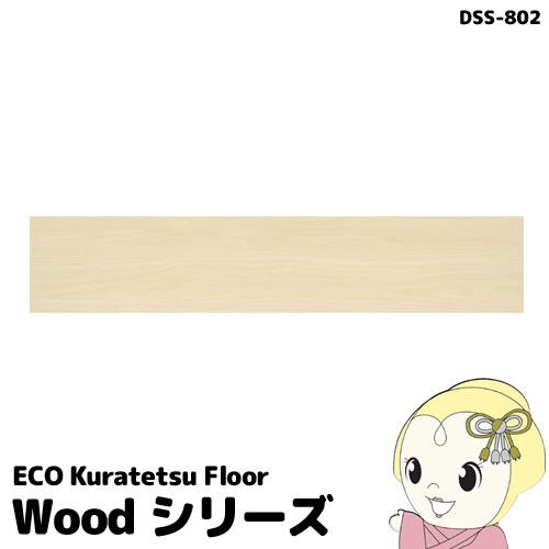 【キャッシュレス5%還元】【メーカー直送】NAGATA[ECO Kuratetsu Floor]塩ビタイルカーペット12枚入(250×1050×4.5mm)Wood DSS-802【KK9N0D18P】