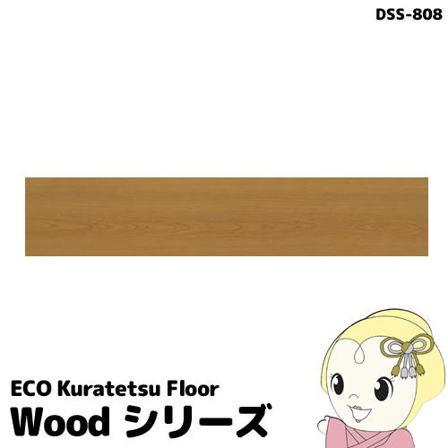 【キャッシュレス5%還元店】【メーカー直送】NAGATA[ECO Kuratetsu Floor]塩ビタイルカーペット12枚入(250×1050×4.5mm)Wood DSS-808【KK9N0D18P】
