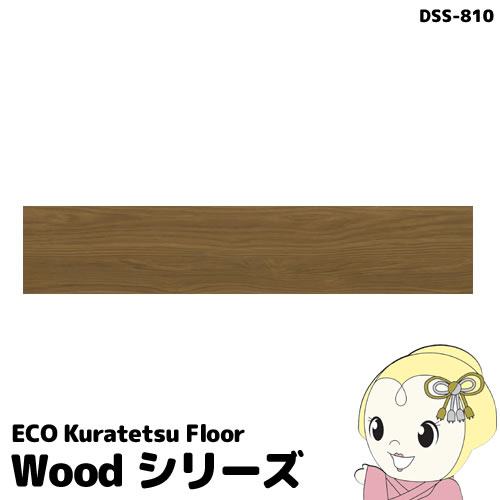【キャッシュレス5%還元店】【メーカー直送】NAGATA[ECO Kuratetsu Floor]塩ビタイルカーペット12枚入(250×1050×4.5mm)Wood DSS-810【KK9N0D18P】