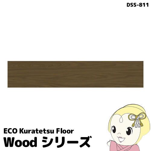 【メーカー直送】NAGATA[ECO Kuratetsu Floor]塩ビタイルカーペット12枚入(250×1050×4.5mm)Wood DSS-811【smtb-k】【ky】【KK9N0D18P】