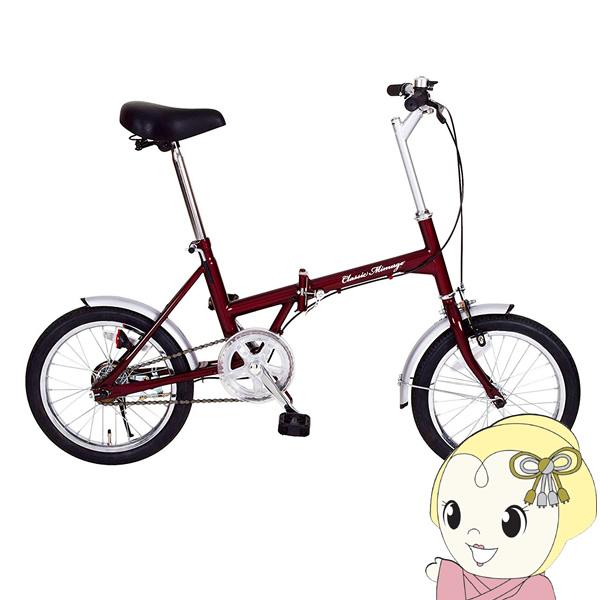 「メーカー直送」MG-CM16 MIMUGO Classic Mimugo FDB16 折畳み自転車 [前かご・LEDライト・ワイヤーロックセット]【smtb-k】【ky】【KK9N0D18P】