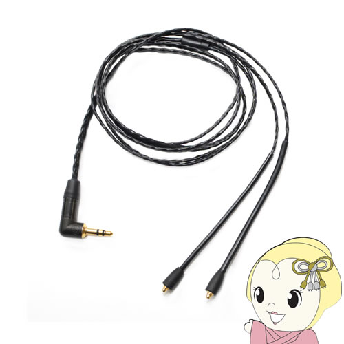 3.5mm L型 MMCXリケーブル 1.2m ワイズテック NOBUNAGA Labs 黒鬼(くろおに) NLP-KRO【KK9N0D18P】