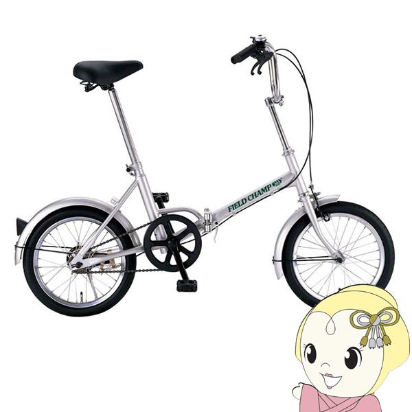 「メーカー直送」NO72750 MIMUGO FIELD CHAMP365 FDB16 折畳み自転車 [前かご・LEDライト・ワイヤーロックセット]【KK9N0D18P】