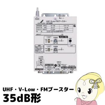 DXアンテナ UHF・V-Low・FMブースター[35dB形] UF35M【smtb-k】【ky】【KK9N0D18P】