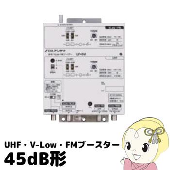 DXアンテナ UHF・V-Low・FMブースター[45dB形] UF45M【smtb-k】【ky】【KK9N0D18P】