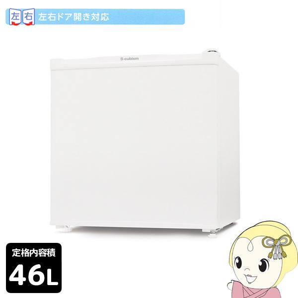 【あす楽】【在庫あり】1ドア 小型 冷蔵庫 46L エスキュービズム R-46WH ホワイト 一人暮らし 新品 【左右開き対応】【smtb-k】【ky】【KK9N0D18P】