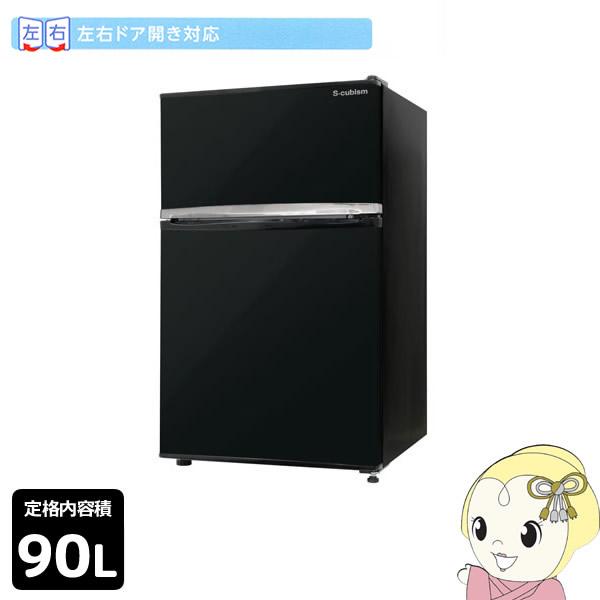 【在庫僅少】【左右開き対応】 RM-90L02BK エスキュービズム 2ドア冷蔵庫90L ブラック 一人暮らし 小型【smtb-k】【ky】【KK9N0D18P】