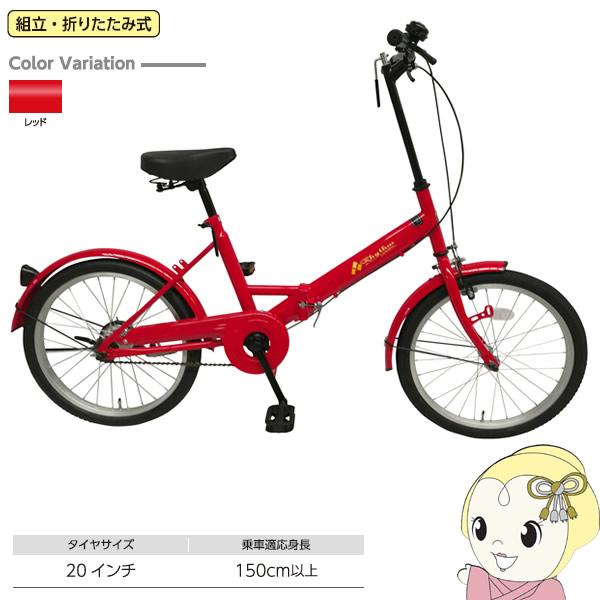 【メーカー直送】 RH200BKND-RED 美和商事 折り畳み自転車 Rhythm 20インチ [リズム20] レッド【smtb-k】【ky】【KK9N0D18P】