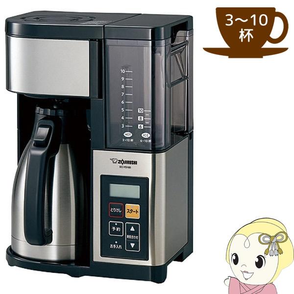 【在庫僅少】EC-YS100-XB 象印 コーヒーメーカー [珈琲通] 大容量 3~10杯(1350ml) ステンレスブラック【smtb-k】【ky】【KK9N0D18P】