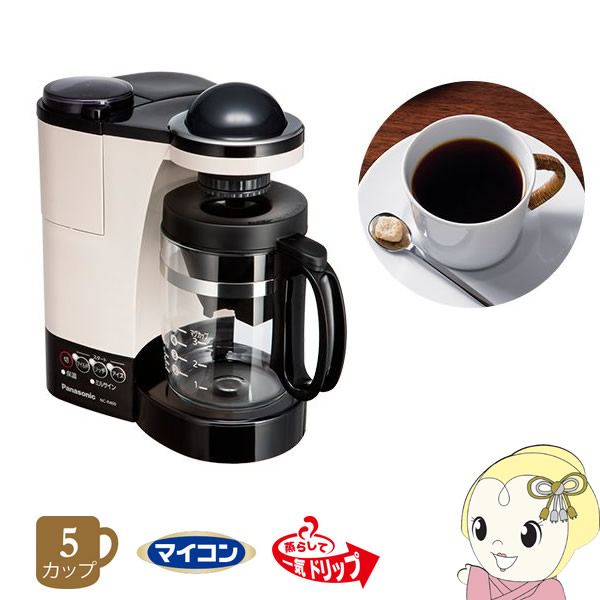 【キャッシュレス5%還元】NC-R400-C パナソニック コーヒーメーカー 5カップ(680ml) カフェオレ【KK9N0D18P】