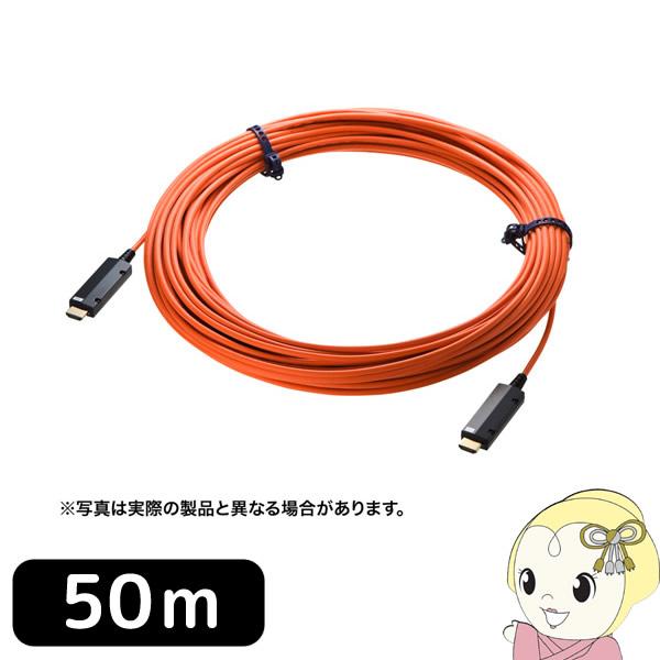 KM-HD20-PFB50 サンワサプライ HDMI 2.0 光ファイバケーブル 50m【KK9N0D18P】