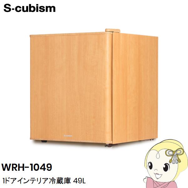 【左右開き対応】 WRH-1049LW エスキュービズム 1ドア冷蔵庫 49L ライトウッド【smtb-k】【ky】【KK9N0D18P】